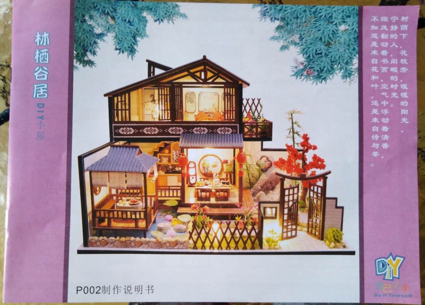 My 小家 small house