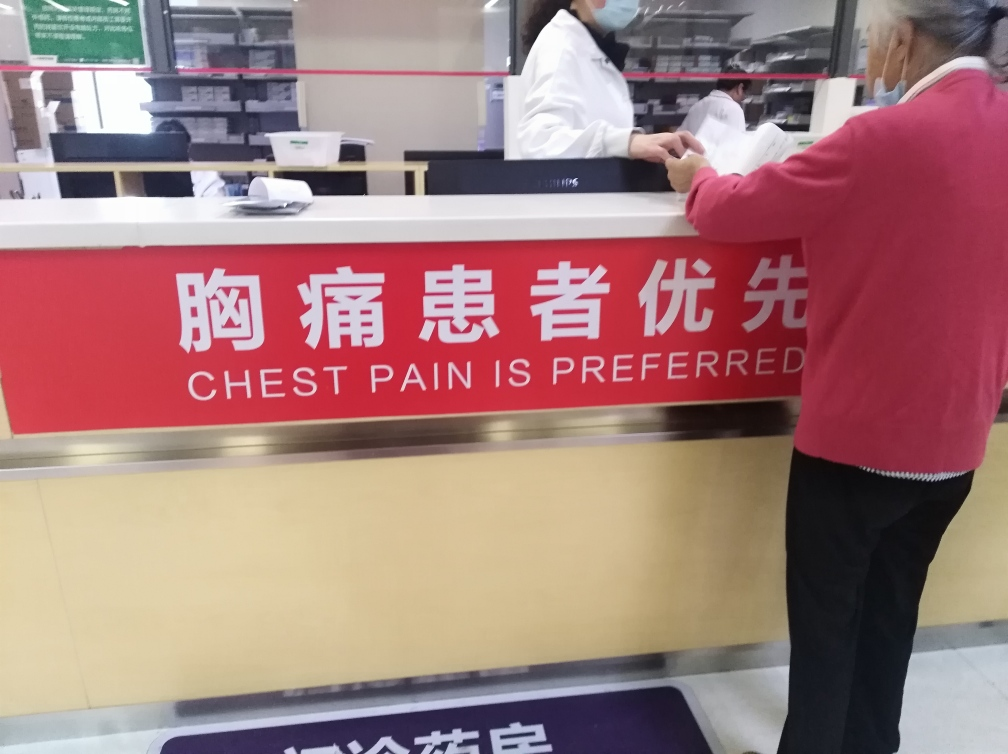 Chest Pain Preferred