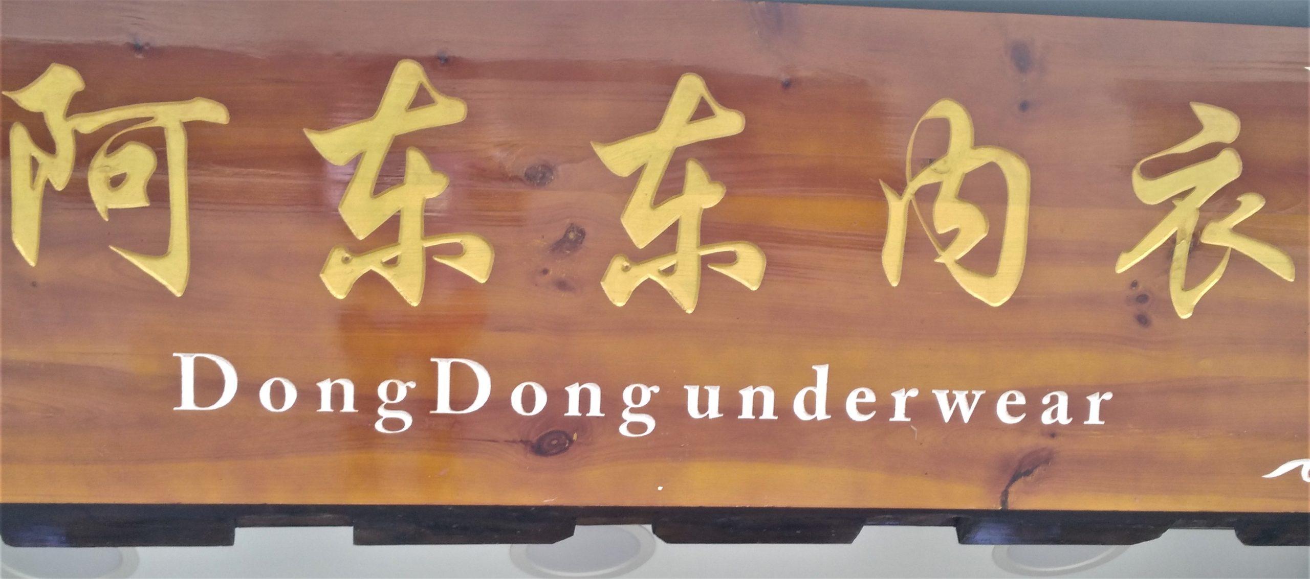 Chenglish Shore Drive